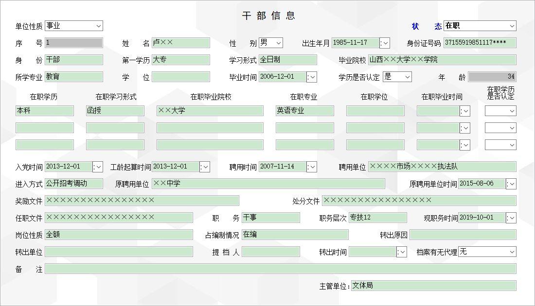 《干部信息管理系统差异版》窗口展示