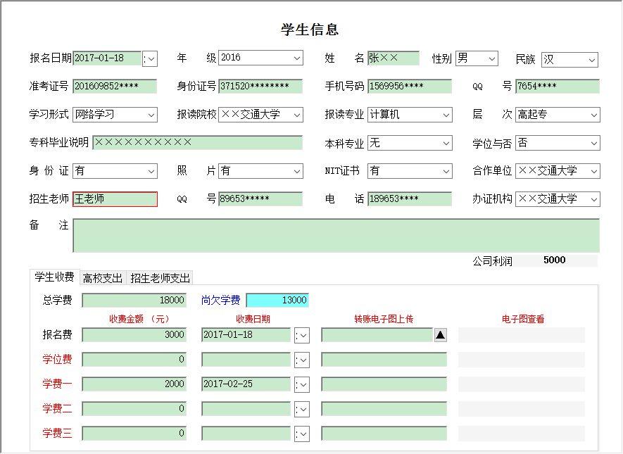 《学历教育报名财务管理系统》窗口展示