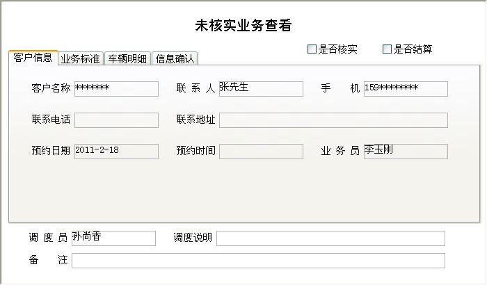 《礼仪租车业务管理系统》窗口展示