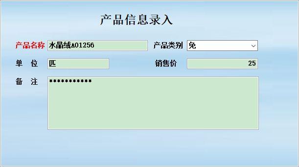 《布料销售单打印管理系统》窗口展示