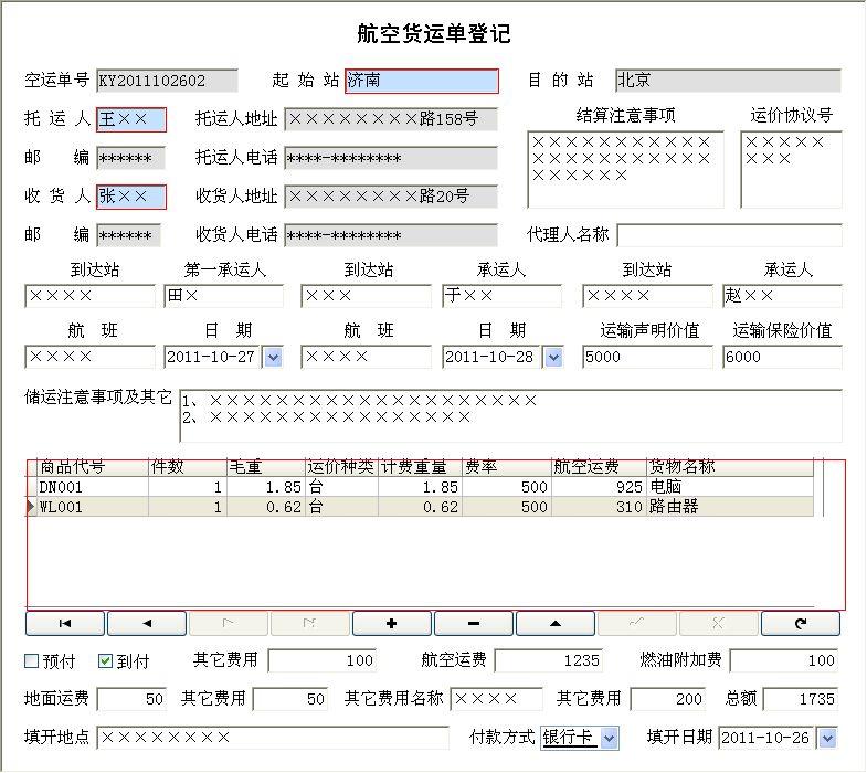 《航空货运单管理系统》信息窗口