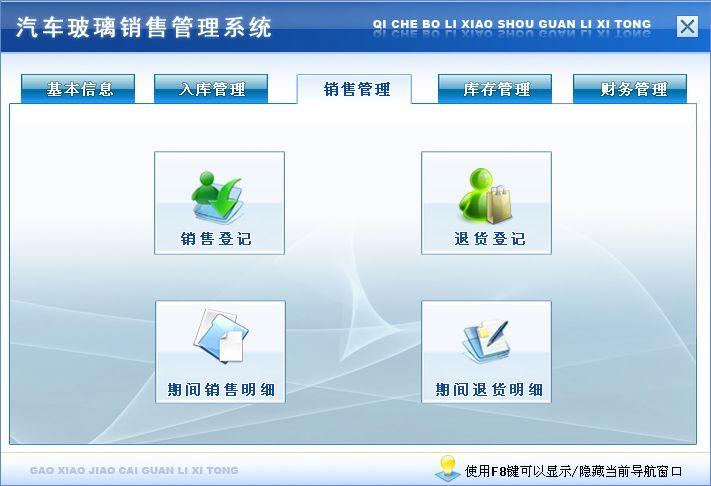 《汽车玻璃销售管理系统》