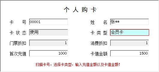 《游乐园管理系统专业版》信息窗口