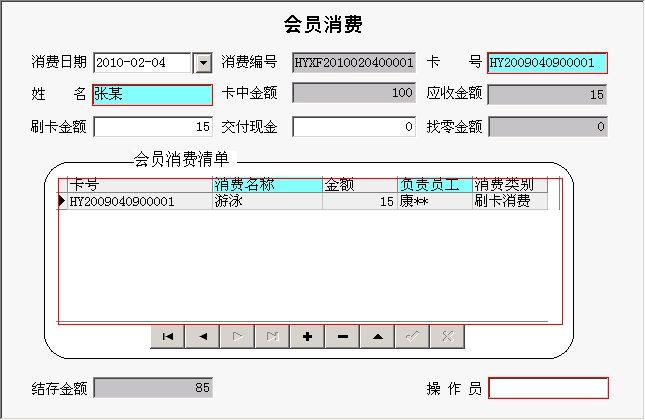 《婴儿游泳馆管理系统》信息窗口