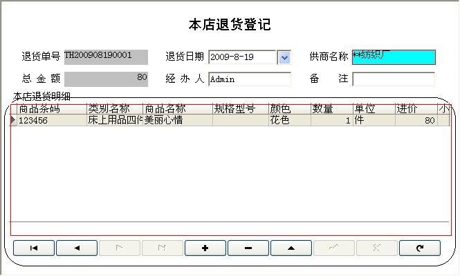 《床上用品销售管理系统》信息窗口