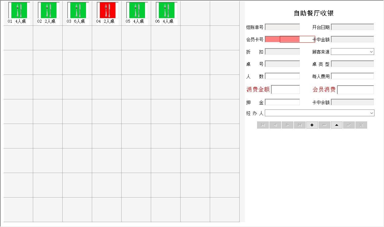 《自助餐厅管理系统》信息窗口