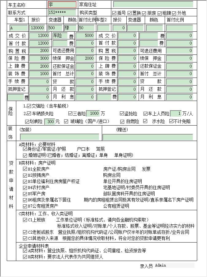 《汽车客户管理系统》信息窗口