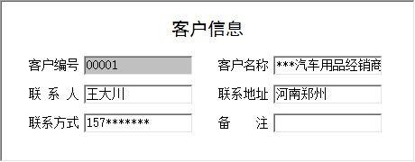 汽车座垫管理系统_客户信息信息维护窗口