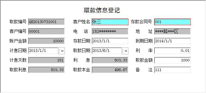 《信贷业务管理系统》信息窗口