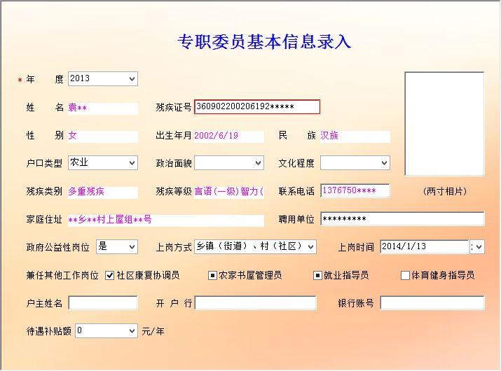 《残联业务管理系统》信息窗口