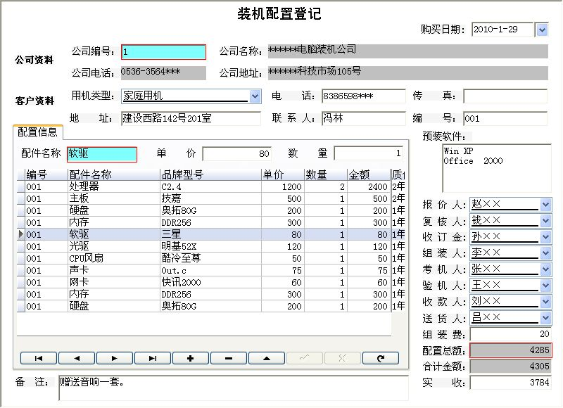《电脑装机和服务管理系统》信息窗口