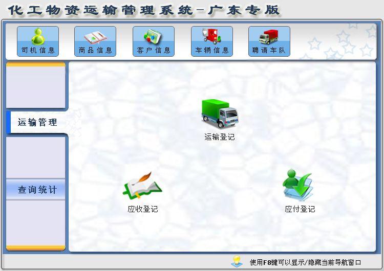 《化工物资运输管理系统》