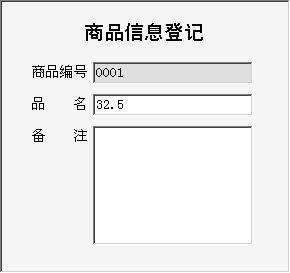 《化工物资运输管理系统》信息窗口