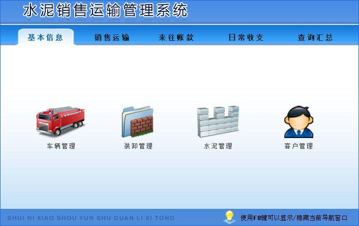 《水泥销售运输管理系统》
