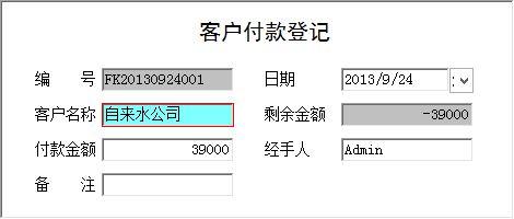 《水泥销售运输管理系统》信息窗口
