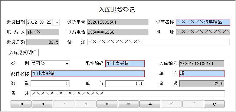 《洗车管理系统》信息窗口