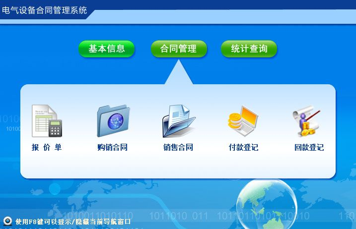 《电气设备合同管理系统》