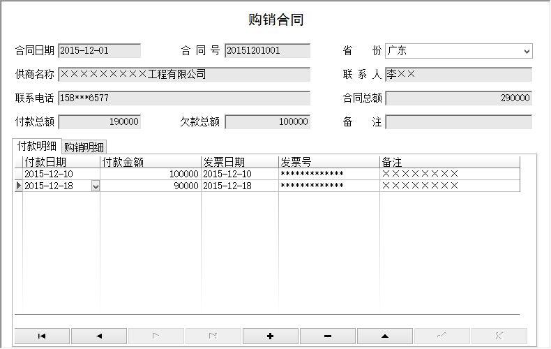 《电气设备合同管理系统》信息窗口