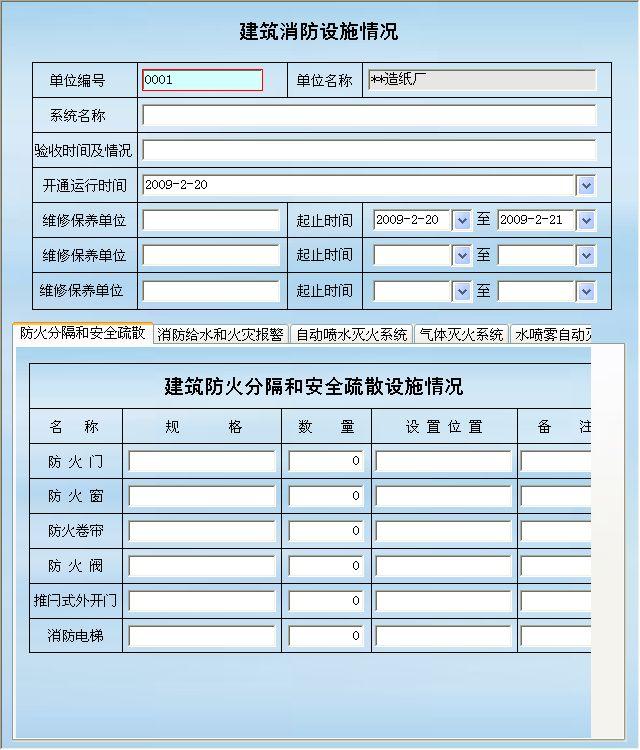 《消防档案管理系统》信息窗口
