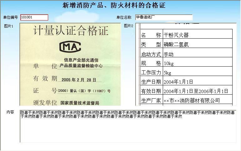 《消防安全重点单位管理系统》信息窗口
