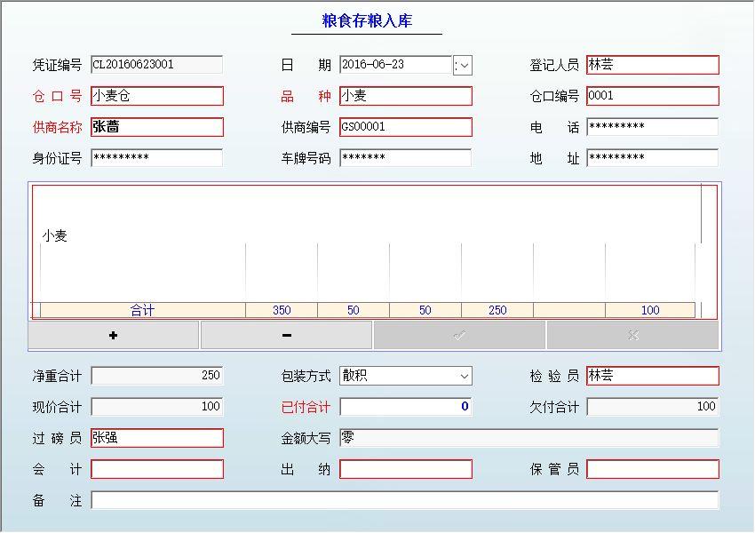 《粮食加工库存管理系统》信息窗口