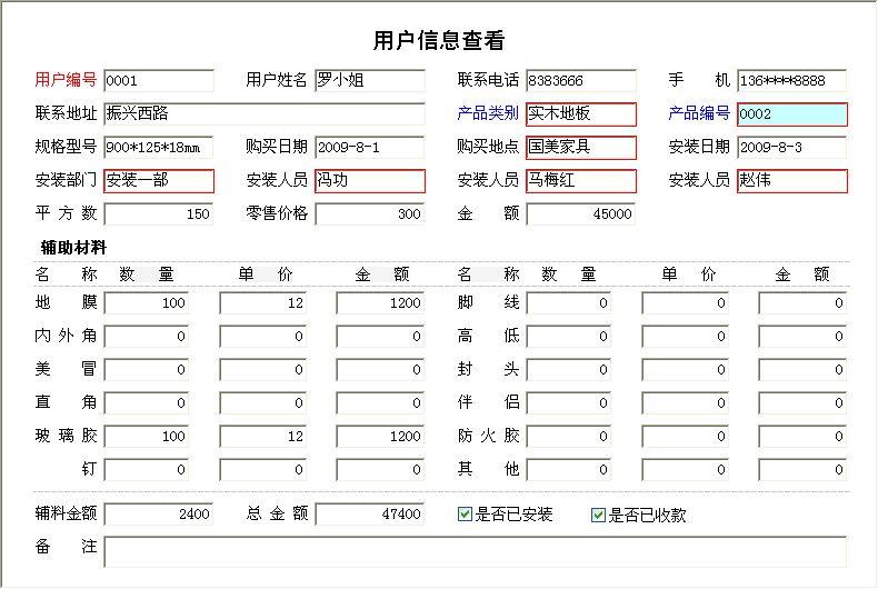 地板售后服务管理系统←客户管理←产品中心←