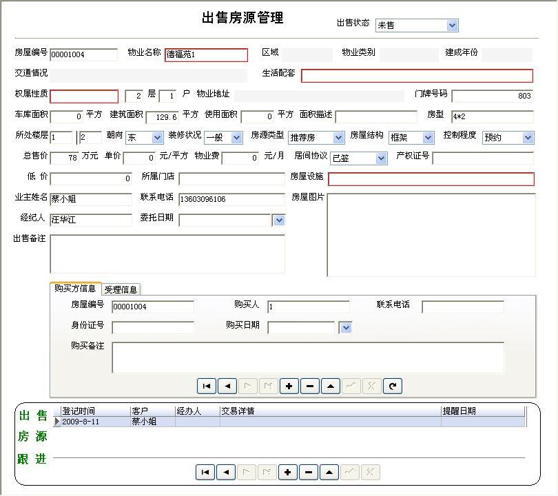 《房产中介管理系统》信息窗口
