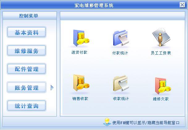《家电维修管理系统-汽车电脑维修版》