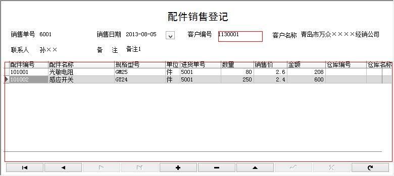 《家电维修管理系统-汽车电脑维修版》信息窗口