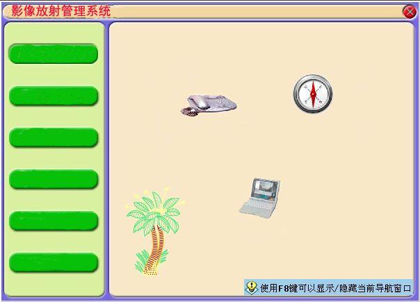 《医院影像放射管理系统》