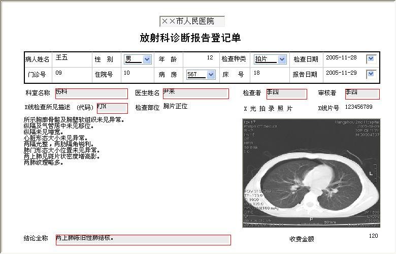 《医院影像放射管理系统》信息窗口
