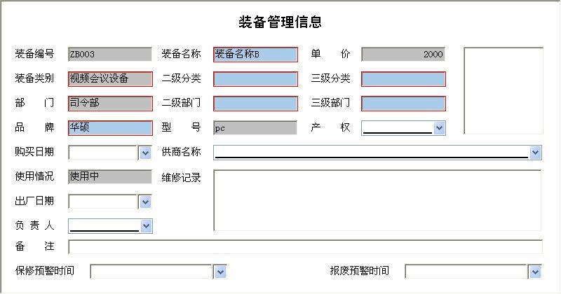 《信息化装备管理系统》信息窗口