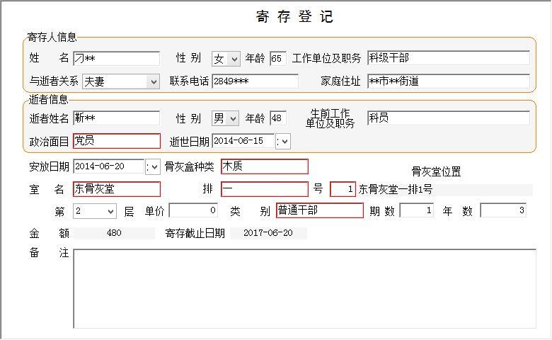 《烈士陵园骨灰管理系统》信息窗口