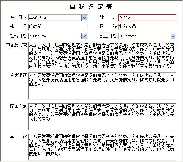 {人力资源管理学生自我鉴定}.