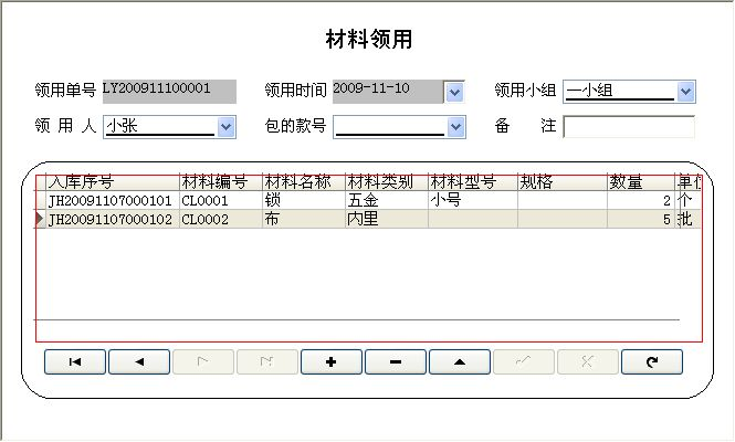 《箱包生产经销管理系统》信息窗口
