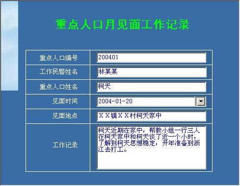 重点人口双列管_重点人口工作信息