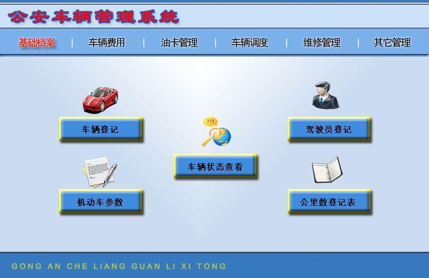 《公安车辆管理系统》