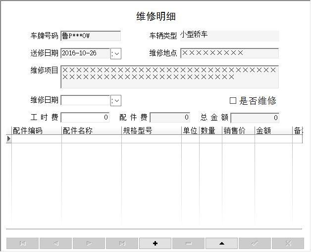 《公安车辆管理系统》信息窗口