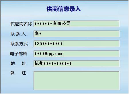 《派工管理系统》信息窗口