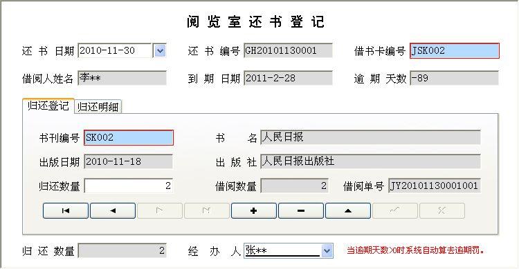 《阅览室图书管理系统》信息窗口