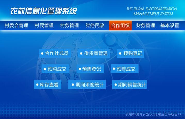 《农村信息化管理系统》