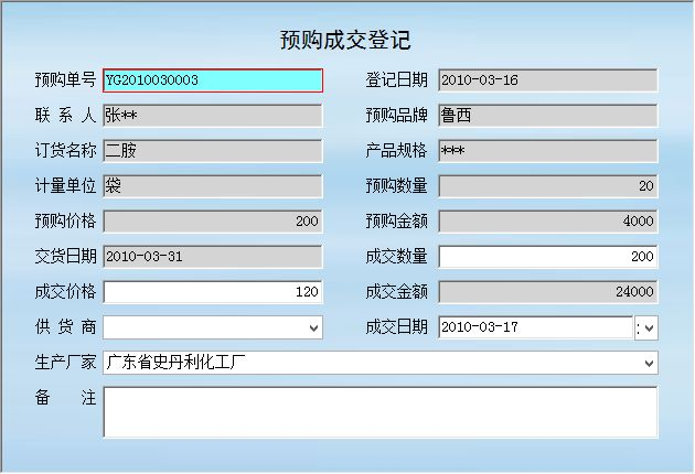 《农村信息化管理系统》信息窗口