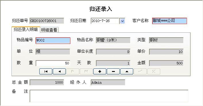《钢架钢模租赁管理系统》信息窗口