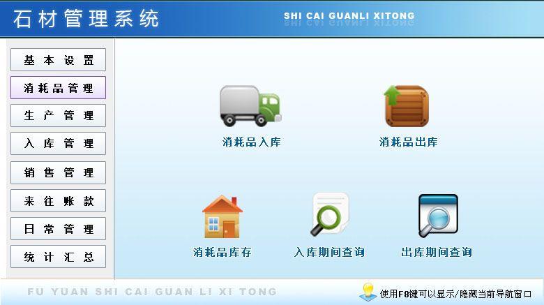 《石材管理系统》
