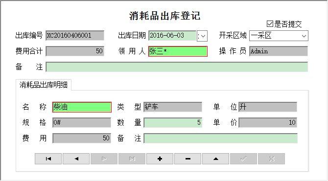 《石材管理系统》信息窗口