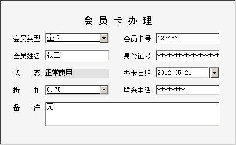 《景区游船计时收费管理系统》信息窗口