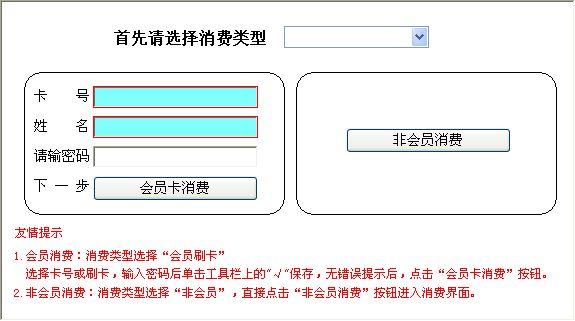 《擦鞋修鞋管理系统专业版》信息窗口