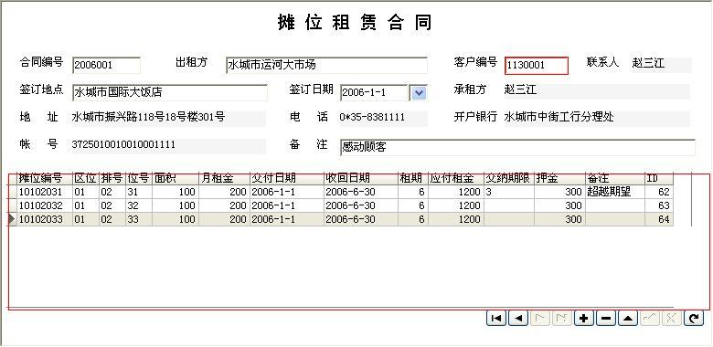 《摊位租赁管理系统》信息窗口
