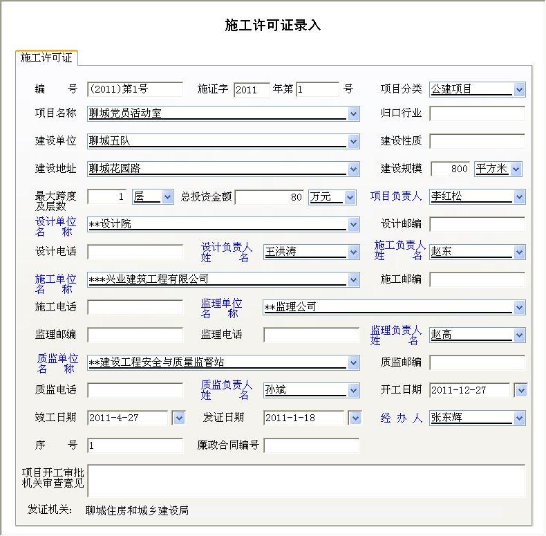 《施工许可证管理系统》信息窗口