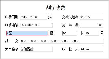 《墓碑刻字管理系统》信息窗口
